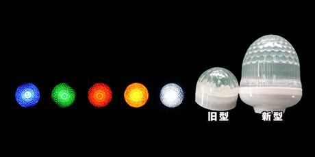 LEDサイン球旧型新型