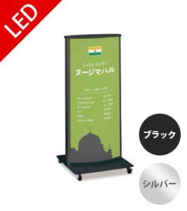 楕円形LEDスタンド看板:1375×600