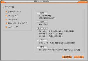 ソフト機種選択画面