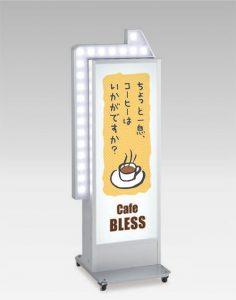 タテヤマアドバンス製スタンド看板:H1400×W555×D550デザイン