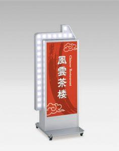 タテヤマアドバンス製スタンド看板:H1200×W555×D550デザイン