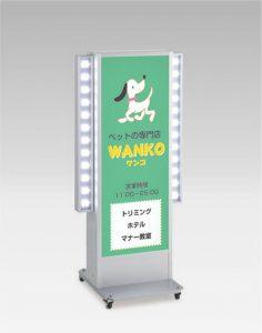 タテヤマアドバンス製スタンド看板:H1400×W650×D550デザイン