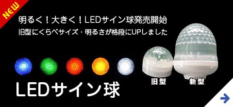 LEDサイン球説明ページ