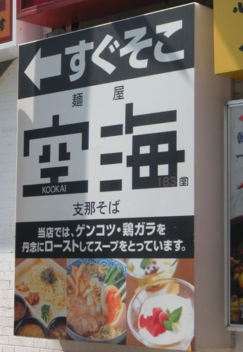 ラーメン屋アクリルサイン