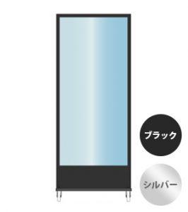 タテヤマ製スタンド看板H1500