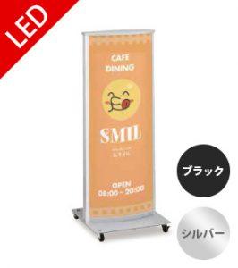 楕円形LEDスタンド看板:1575×600