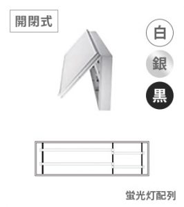 壁面看板(開閉式):600x2000x195